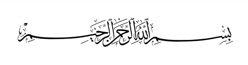 Hasil gambar untuk bismillah bahasa arab