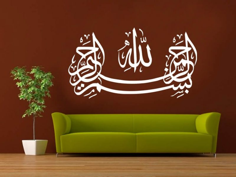 Tulisan Arab Bismillah Yang Benar Arti Makna Dan Keutamaannya